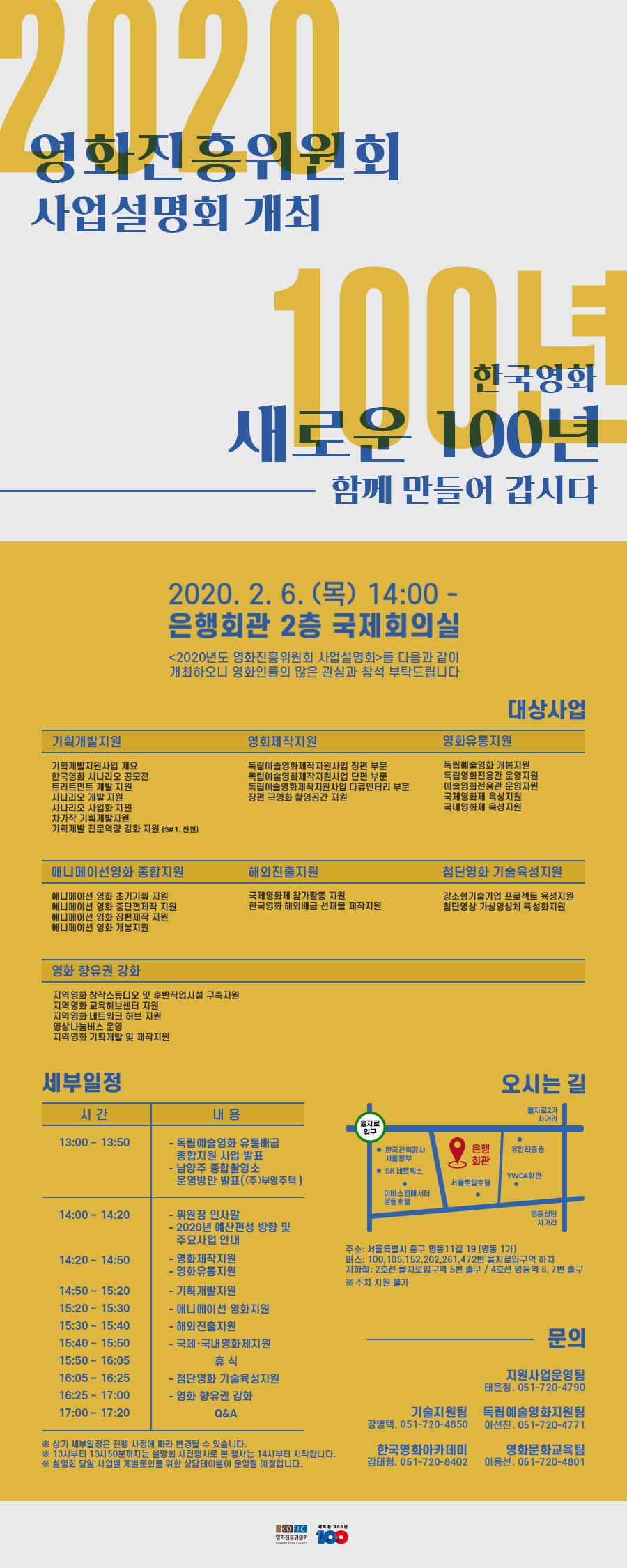 2020년_영화진흥위원회_사업설명회_웹배너.png