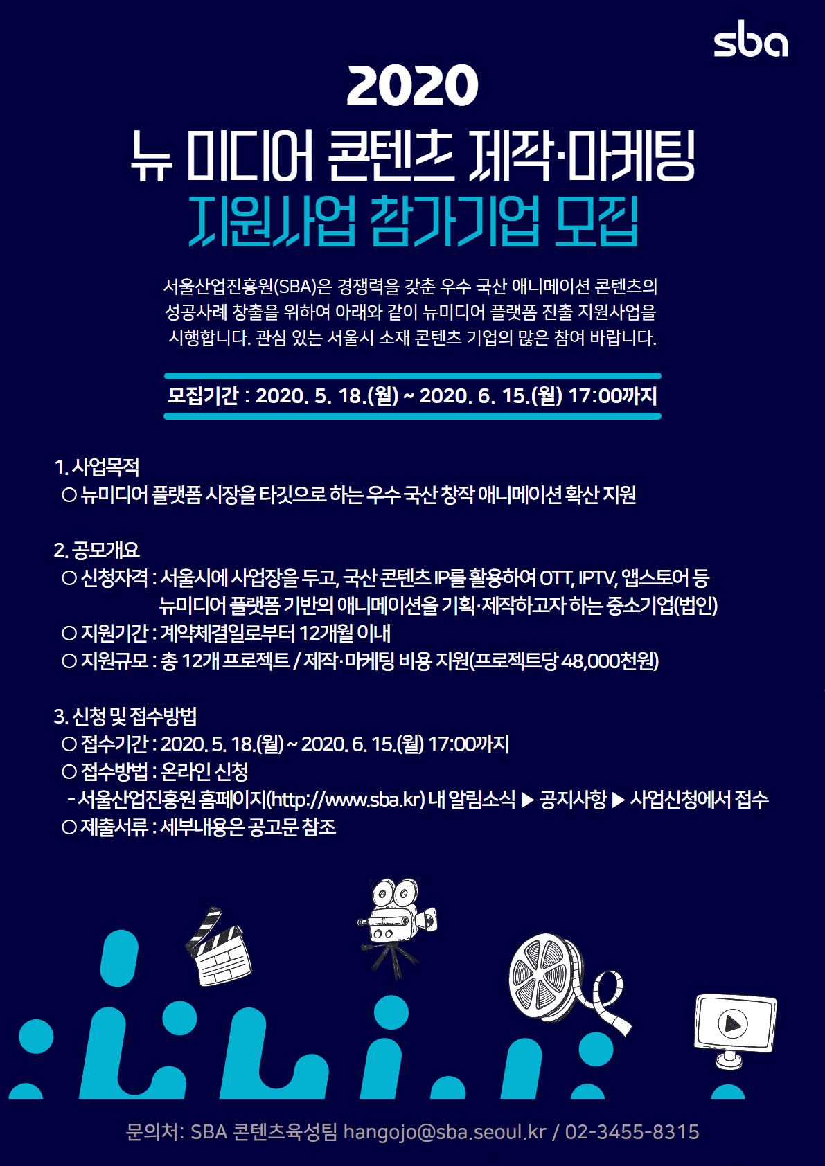 2. 포스터_뉴미디어 콘텐츠 제작마케팅 지원사업_SBA.png