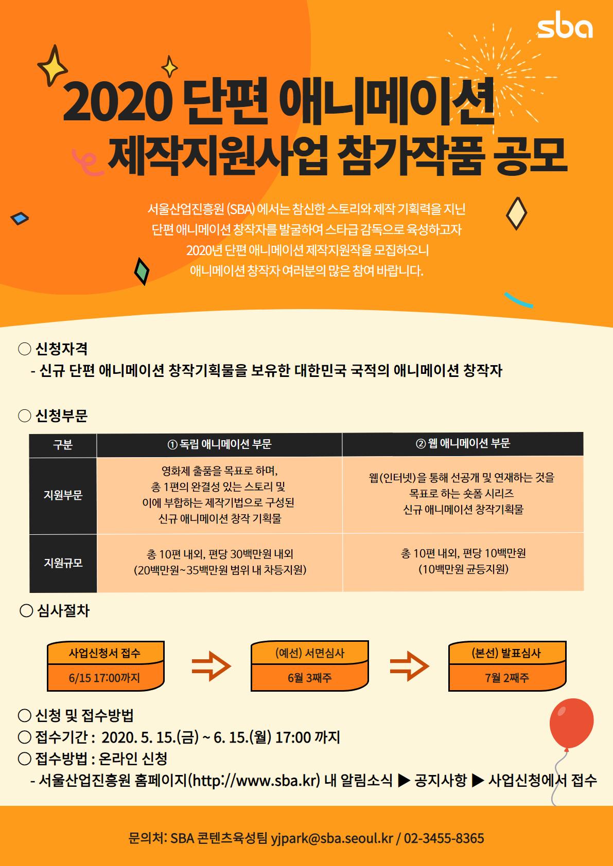 2. 포스터_단편 애니메이션 제작지원사업_SBA.png
