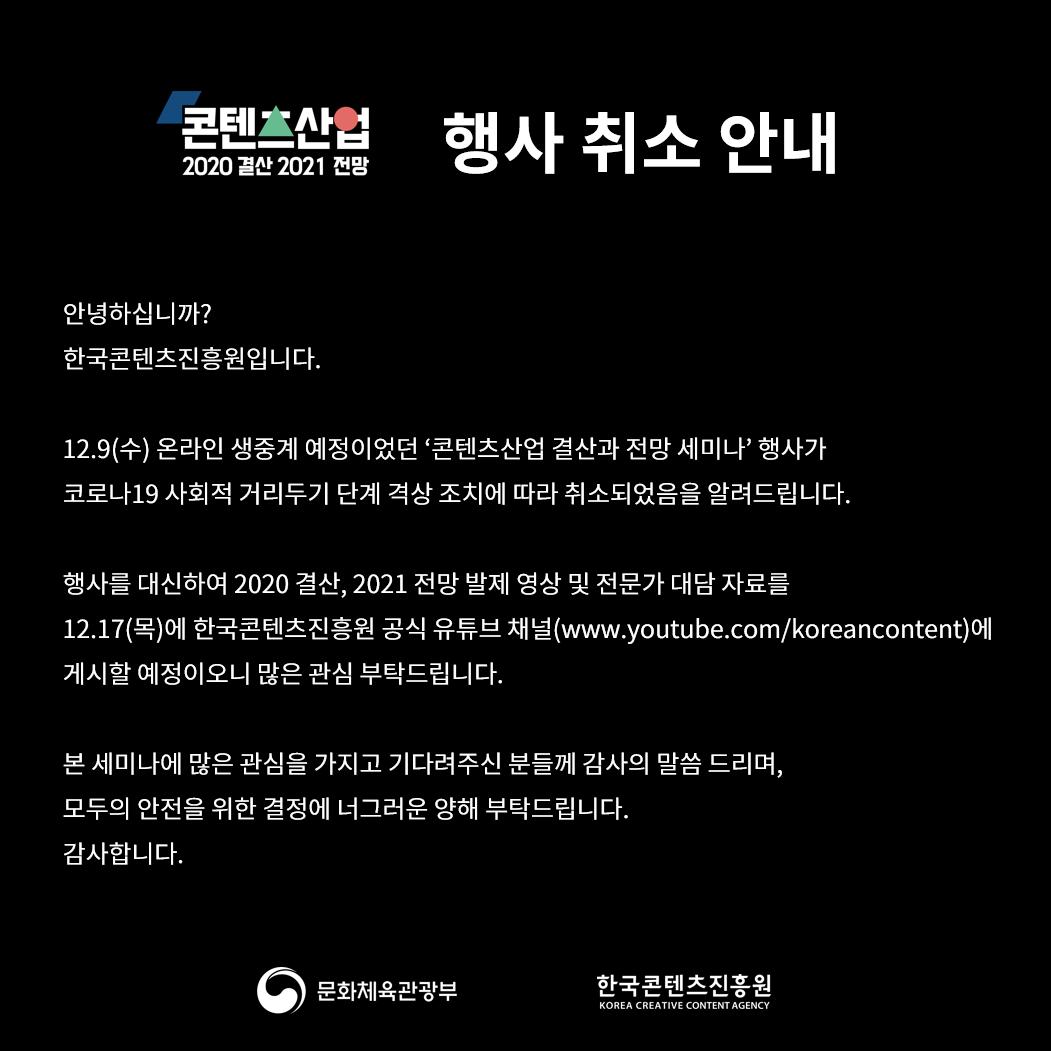 행사 취소 공지문.png